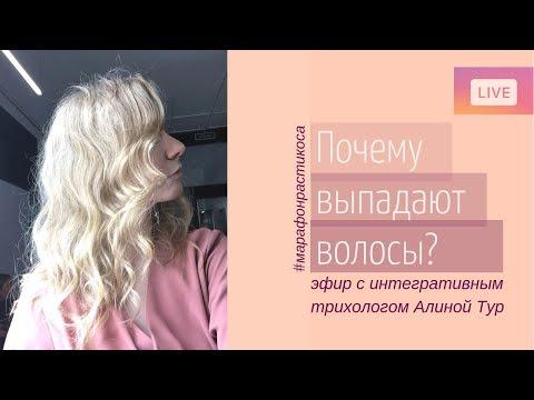 Выпадение волос при аутоиммунных болезнях. Трихолог Алина Тур из Израиля
