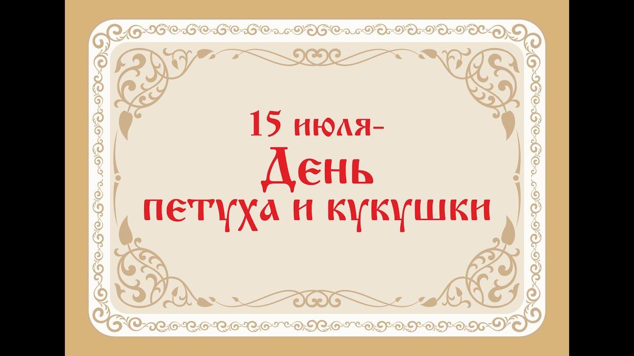 """Петух и кукушка в постоянной экспозиции """"Природа Минщины"""" в ..."""