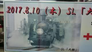 【どれだけ守れるか?】東武鉄道のSL大樹運行予定表を撮影&乗り換え時刻表