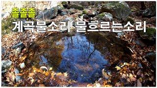 자연의소리 계곡물소리 - 물흐르는소리