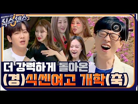 [티저] 더 강력해진 식센여고♨ 초호화 어린양 게스트들 늑대소굴(?)로 웰컴☆ #식스센스2 EP.1