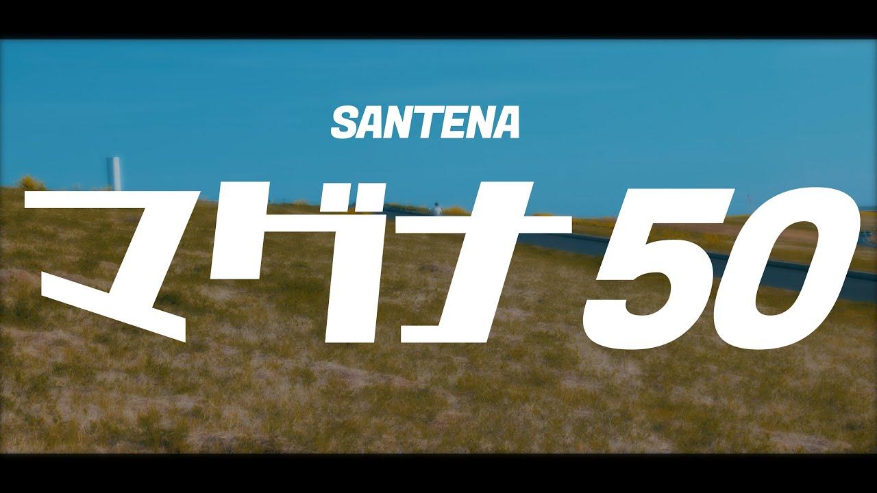 マグナ50 - SANTENA (official music video)