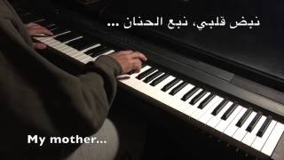 My Mother // أنت الأمان (Piano Cover)