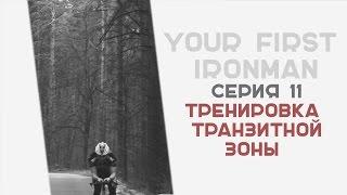 YOUR FIRST IRONMAN 11 Серия Тренировка транзитной зоны