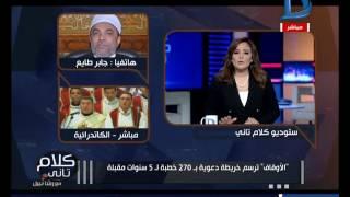 كلام تانى|الشيخ جابر طايع:  يوضح حقيقة رسم خريطة دعوية ب270 خطبة لمدة 5 سنوات مقبلة