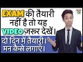 Exam Motivational Speech for Students | Exam Fear by Dear Sir | Motivation for any Exam