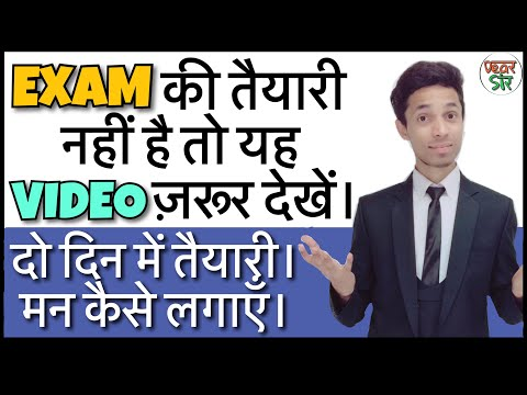 Best Exam Motivational Video / Inspirational Video | Exam Fear by Dear Sir | Motivation for any Exam