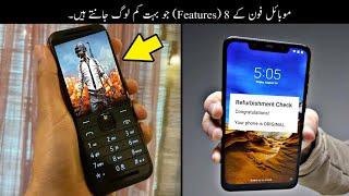 8 Mobile Secret Settings You Don't Know Before   موبائل کے راز   Haider Tv