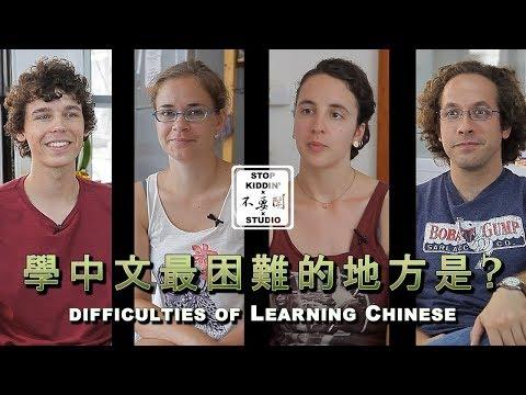 老外學中文最痛苦的地方: Foreigners' Difficulties of Learning Chinese