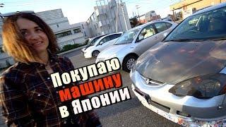 Покупаю своё первое авто в Японии(часть 1). Оля девушка-автомеханик. Тачки по цене айфона
