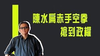 陳水扁赤手空拳 搶到政權《李敖大哥大》