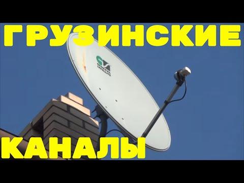 Как бесплатно смотреть Грузинские каналы / Игорь Казуров