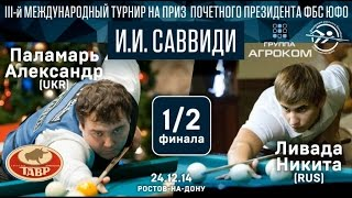 Паламарь - Ливада. Кубок Саввиди. 2014 Полуфинал. 1/2