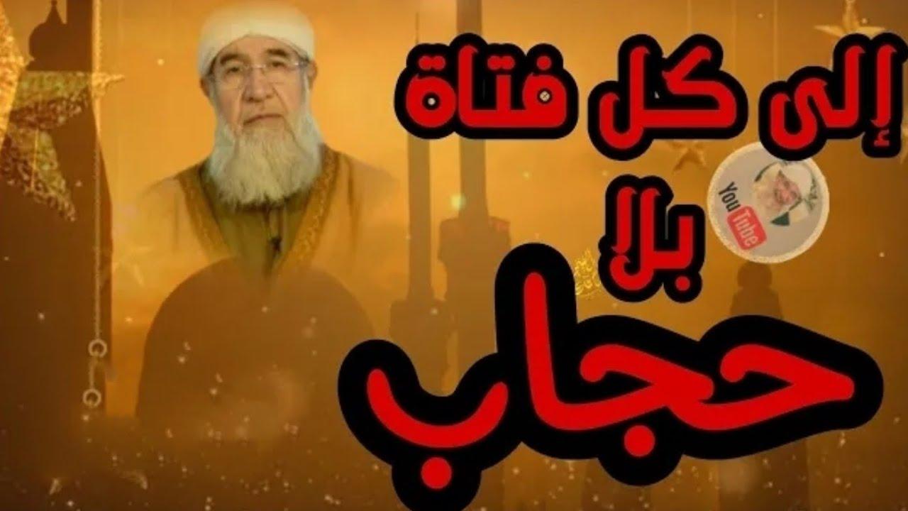 #الحجاب والتفريع وماموقفنا موضوع مهم وخطير جدااا مع الشيخ فتحي الصافي