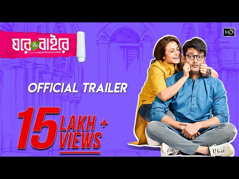 Ghare And Baire (Official Trailer) - Jisshu, Koel, Mainak Bhaumik, Anupam Roy, Savvy