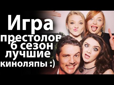 Сезон 6 Игра Престолов Вики Fandom powered by Wikia