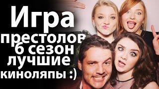 Игра престолов 6 сезон лучшие КИНОЛЯПЫ. Первое видео в 2017 году