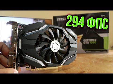 На что способна GEFORCE GTX 1050?! Тесты в играх (PUBG, GTA 5, BF1) и не только на ПК с Intel G4560!