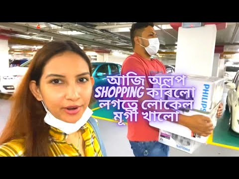 Daily vlog - আজি অলপ shopping কৰিলো লগতে লোকেল মূৰ্গী খালো | Assamese daily vlog-65