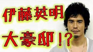 無痛 診える眼 出演伊藤英明が実家のある岐阜に海猿御殿を建てた!? 西...