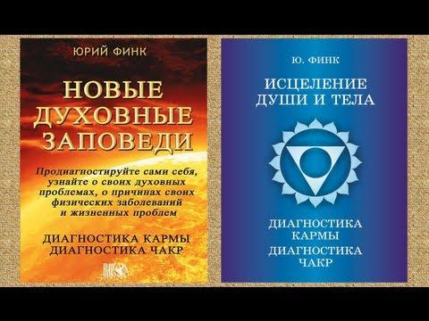 Читать и скачать книгу Сергей Лазарев - Диагностика кармы