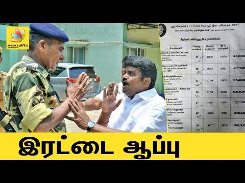IT Raid அமைச்சருக்கு  இரட்டை ஆப்பு   Minister Vijaya Baskar Latest Tamil News