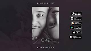 Доминик Джокер и Катя Кокорина - Бесконечность (Премьера песни, 2019)