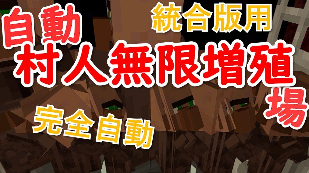【製品紹介】自動村人無限増殖場【統合版】