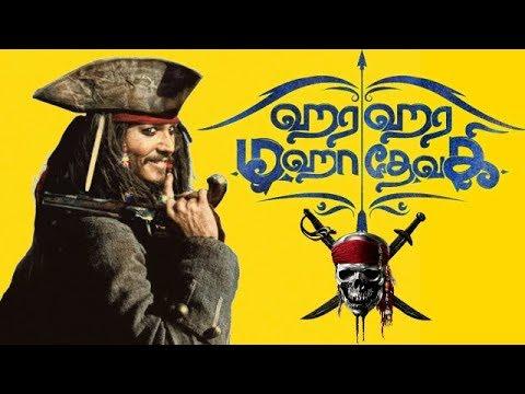 hara hara mahadevaki teaser-pirates of caribbean version