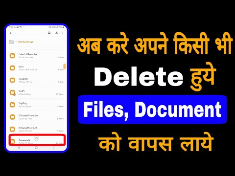 Delete Huye Files Ko Recover Kaise Kare || How To Recover Document And Files On Android