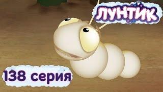 Лунтик и его друзья - 138 серия. Червячок