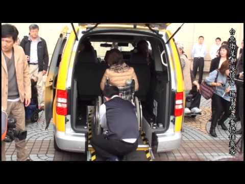 20130205 台北市无障碍计程车开幕记者招待会- YouTube