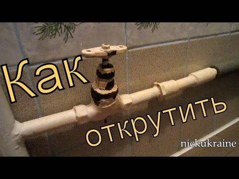 Как открутить старый советский кран
