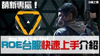 【R.O.E無限法則】ROE台服 萌新專屬 快速上手全介紹!
