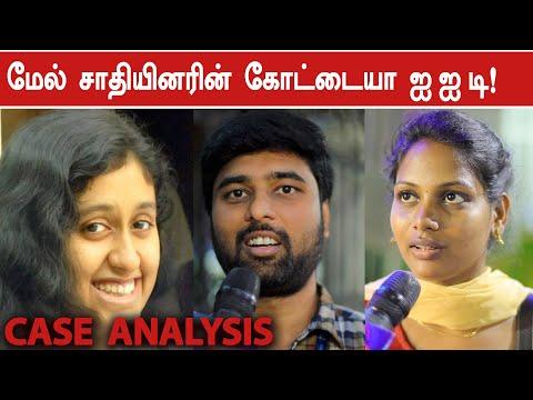 இன்னும் எத்தனை பாத்திமாக்கள் வேண்டும் | Latheefa | IIT Madras