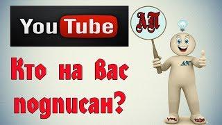Как посмотреть своих подписчиков на Ютубе (Youtube)?