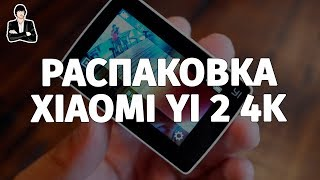 Экшн камера XIAOMI YI 2 4K, монопод и аквабокс. Камера для видеоблога и влогов. Распаковка и обзор
