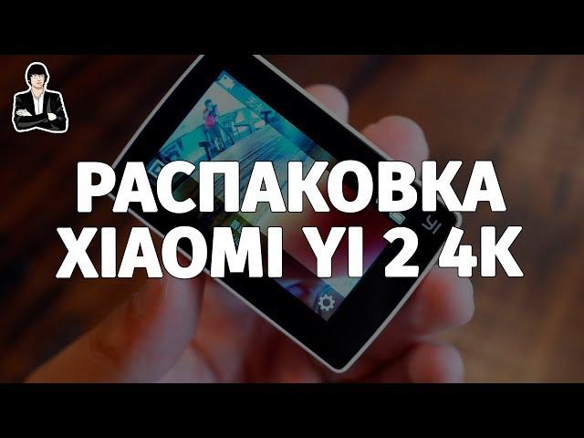 Экшн камера XIAOMI YI 2 4K | Камера для влогов. Распаковка и обзор