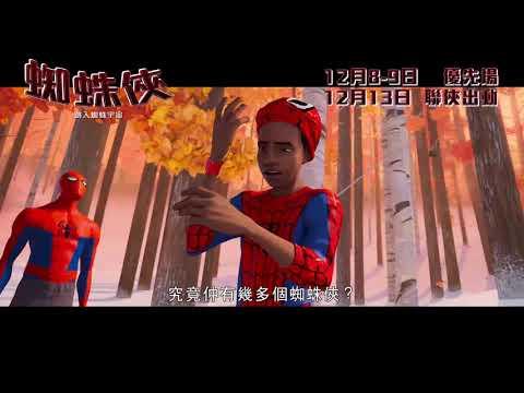 蜘蛛俠:跳入蜘蛛宇宙 (粵語版) (Spider-Man: Into the Spider-Verse)電影預告
