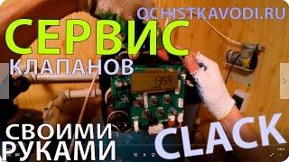 видео ремонт водоочистки