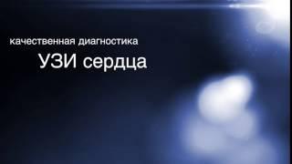 УЗИ сердца в Чернигове, Доплер сердца, Эхокардиография, Види поликлиника(, 2016-05-11T11:02:47.000Z)