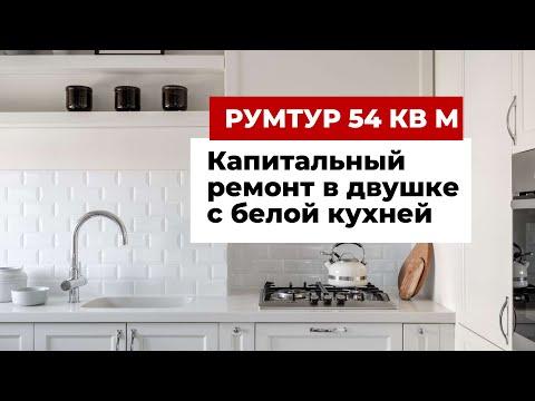 Румтур: интерьер двухкомнатной квартиры с белой кухней. 54 кв. м.