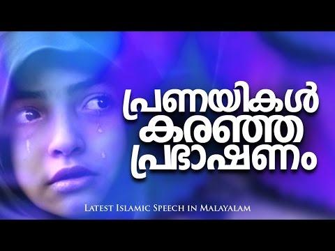 പ്രണയികള് കരഞ്ഞ പ്രഭാഷണം│ Latest Islamic Speech in malayalam │ Mathaprasangam New
