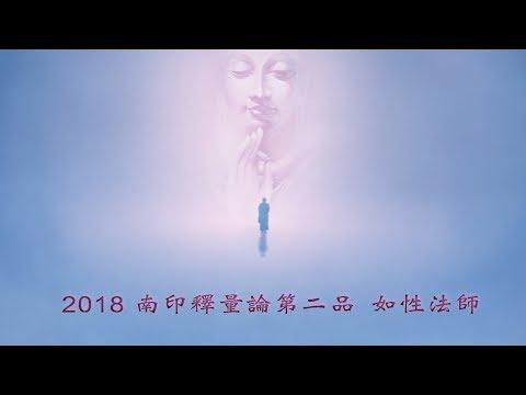 淺談道次第 如性法師(2018新加坡)12-2 | Doovi