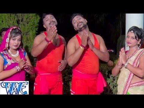 HD आईल बानी लेके जलवा - Nachata Kanwariya | Nandan - Chandan (Judwa) | Bhojpuri Kanwar Bhajan 2015