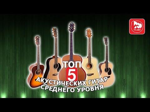 ТОП-5 Акустических гитар среднего уровня. Какую хорошую гитару купить?