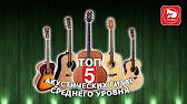 ТОП-5 Акустических гитар среднего уровня. Какую хорошую гитару .