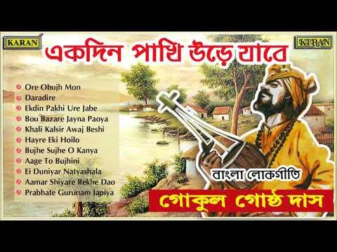 Gokul Gostho Das | Bengali Folk Songs | Ekdin Pakhi Ure Jabe | Banglar Loksangeet | Palligeeti