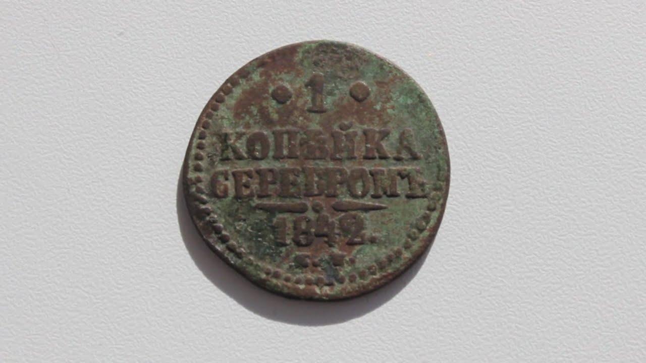 Монеты 1842 года стоимость 1 копейка серебром лицевая сторона купюры 1000 рублей