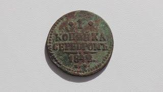 1 копейка серебром 1842 года Николай I